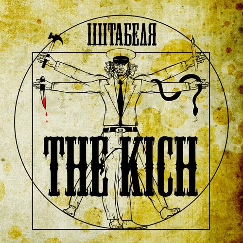 Штабеля - THE KICH Йопта! CD2014